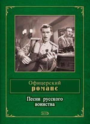 Антология: Офицерский романс. Песни русского воинства