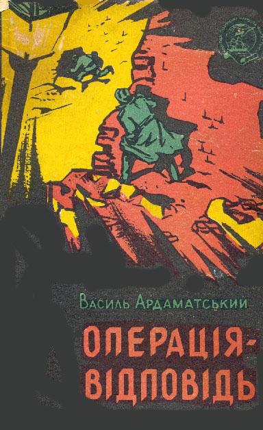 Василий Ардаматский: Операція-відповідь