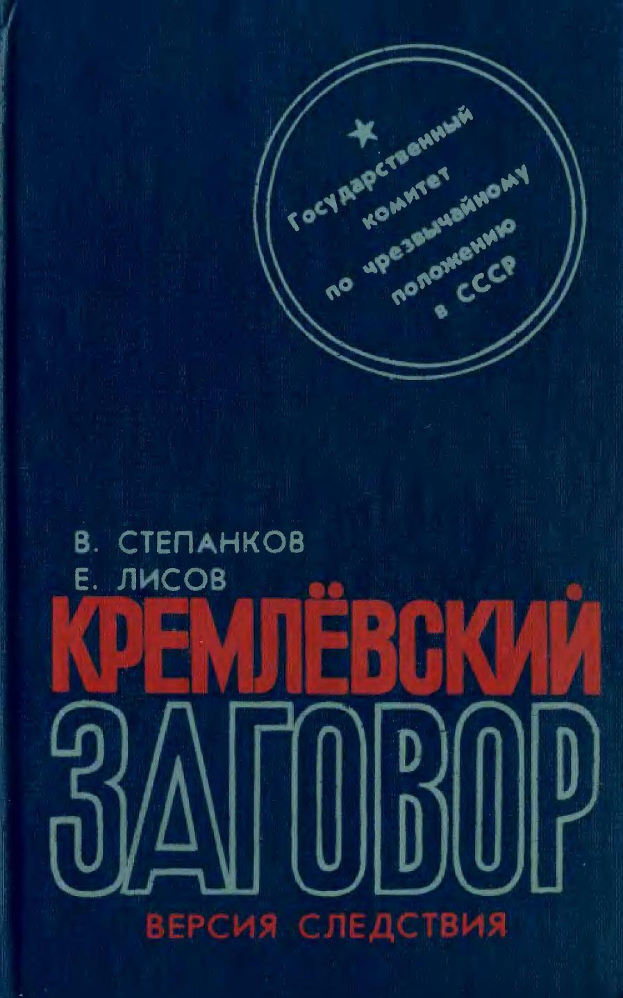 Валентин Степанков: Кремлевский заговор