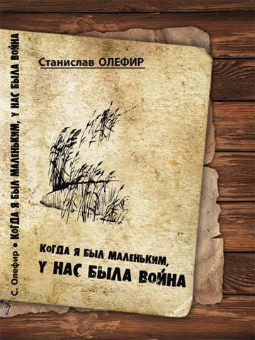 Станислав Олефир: Когда я был маленьким, у нас была война