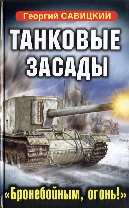 Георгий Савицкий: Танковые засады. «Бронебойным, огонь!»