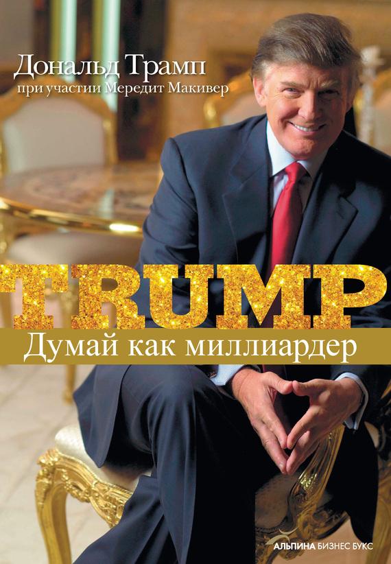 Дональд Трамп: Думай как миллиардер. Все, что следует знать об успехе, недвижимости и жизни вообще