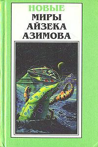 Айзек Азимов: Отцы-основатели