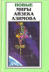 Айзек Азимов: Трудно отказаться от иллюзий