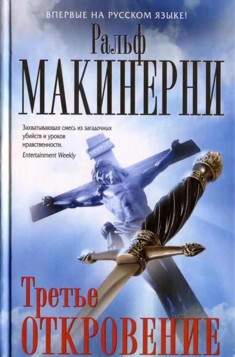 Ральф Макинерни: Третье откровение
