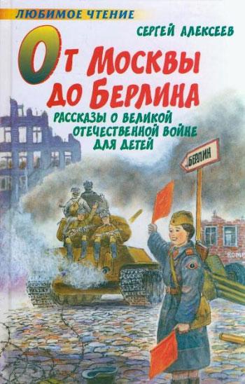 Сергей Алексеев: От Москвы до Берлина