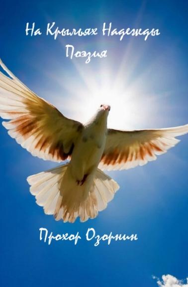 Прохор Озорнин: На крыльях Надежды