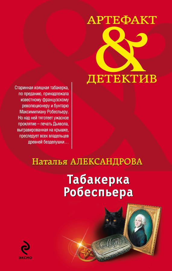 Наталья Александрова: Табакерка Робеспьера