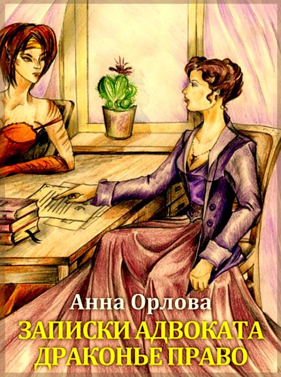 Анна Орлова: Записки адвоката. Драконье право