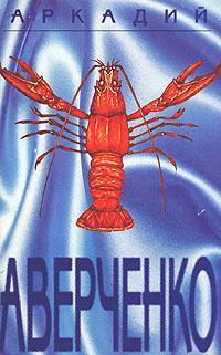 Аркадий Аверченко: Том 2. Круги по воде