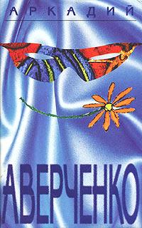 Аркадий Аверченко: Том 1. Весёлые устрицы