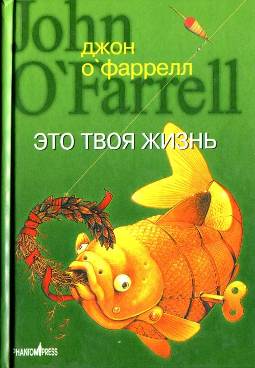Джон О Фаррелл: Это твоя жизнь
