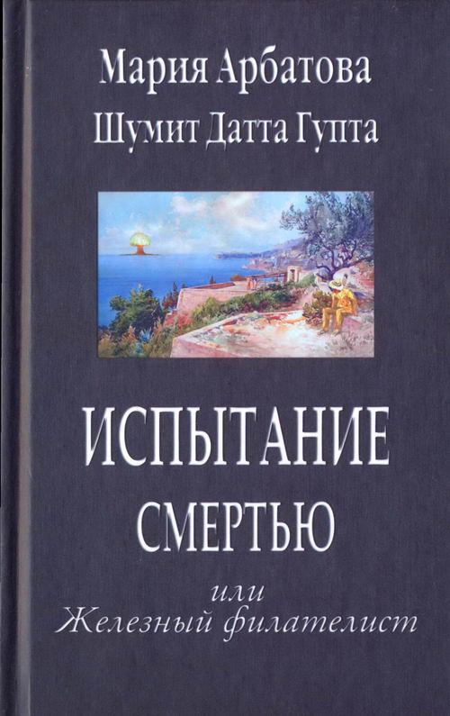 Мария Арбатова: Испытание смертью, или Железный филателист