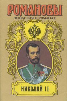 Илья Сургучев: Детство императора Николая II