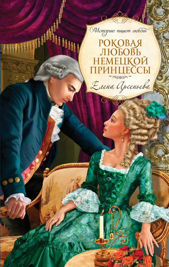 Елена Арсеньева: Роковая любовь немецкой принцессы