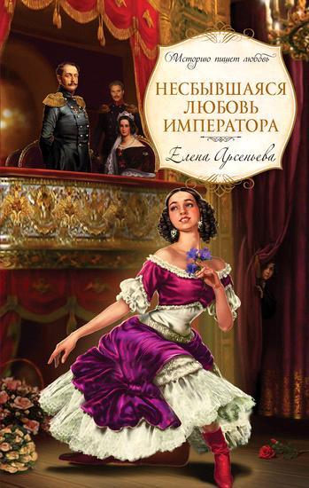 Елена Арсеньева: Несбывшаяся любовь императора