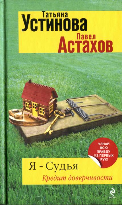 Павел Астахов: Кредит доверчивости