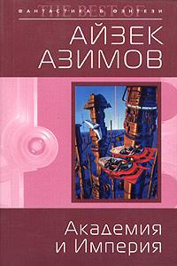 Айзек Азимов: Академия и Империя