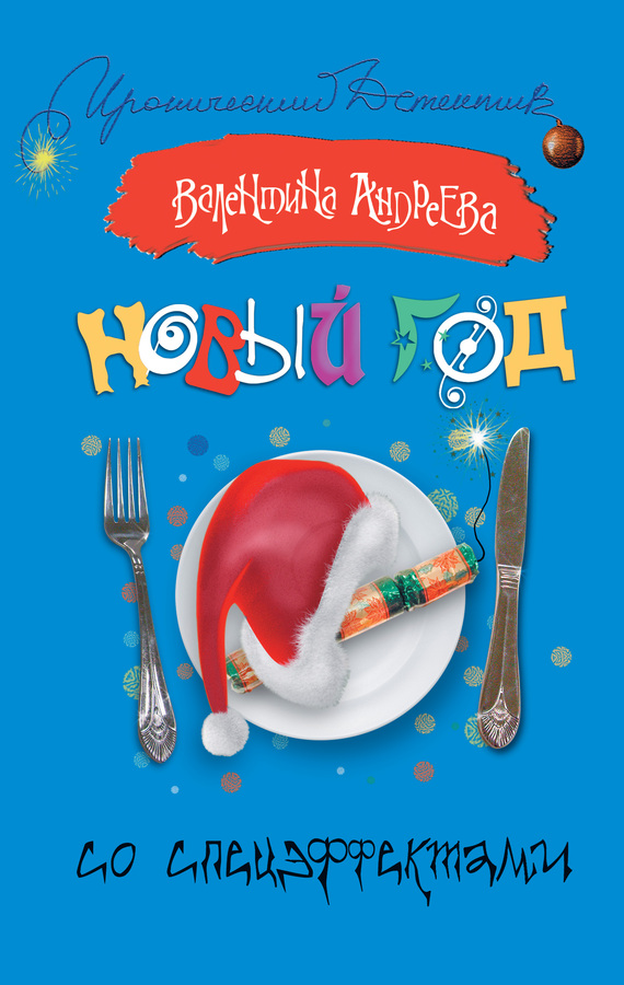 Валентина Андреева: Новый год со спецэффектами