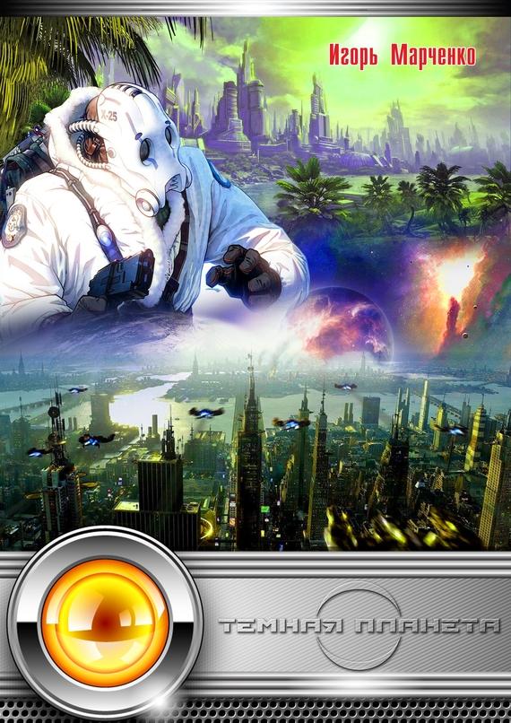 Игорь Марченко: Темная планета