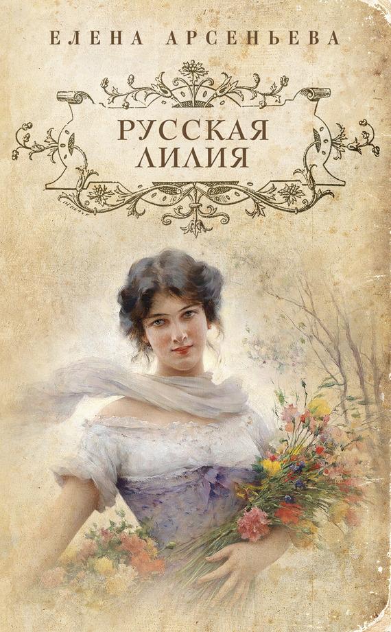 Елена Арсеньева: Русская лилия