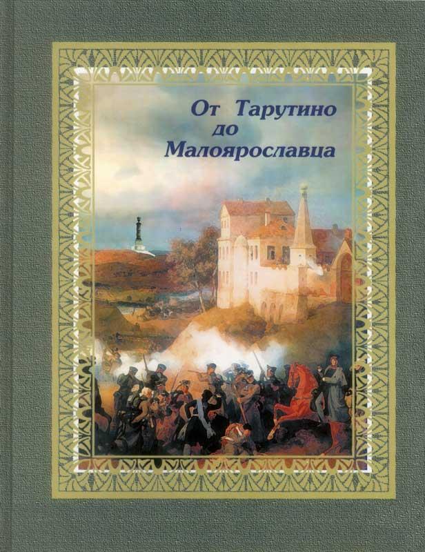 Наталья Котлякова: От Тарутино до Малоярославца