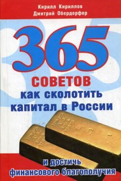 Дмитрий Обердерфер: 365 советов как сколотить капитал в России и достичь финансового благополучия