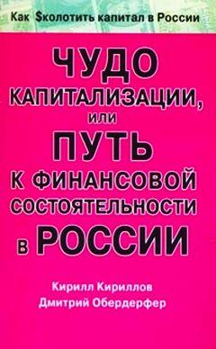 Дмитрий Обердерфер: Чудо капитализации, или Путь к финансовой состоятельности в России