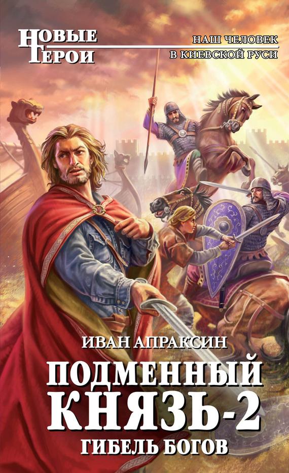 Иван Апраксин: Гибель богов