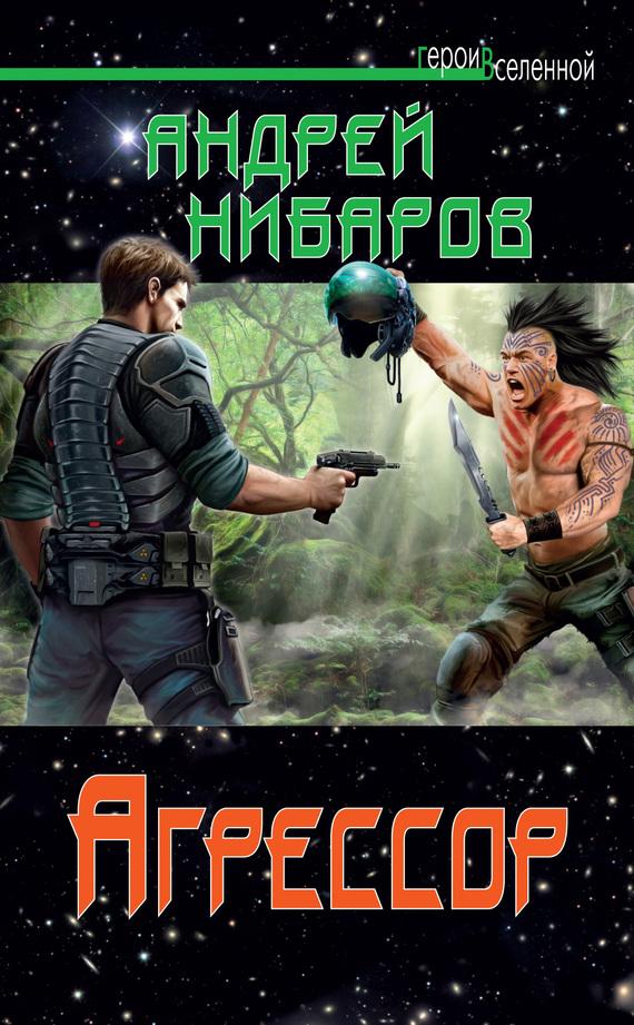 Андрей Нибаров: Агрессор