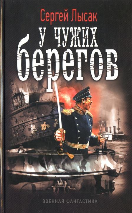 Сергей Лысак: У чужих берегов