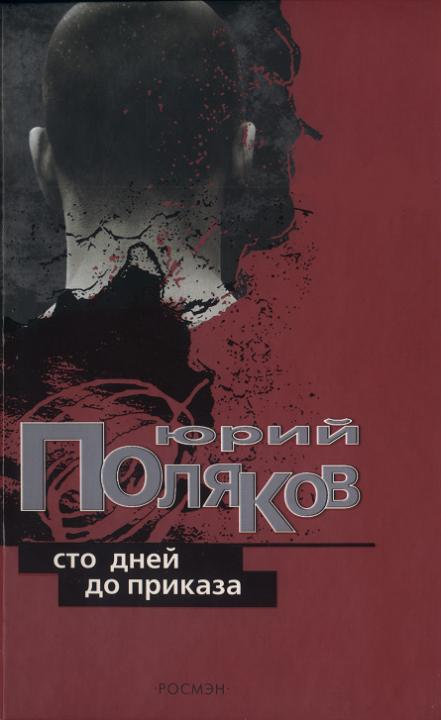 Юрий Поляков: Сто дней до приказа