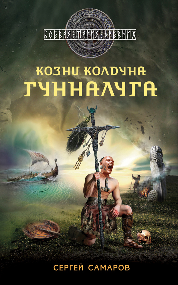 Сергей Самаров: Козни колдуна Гунналуга