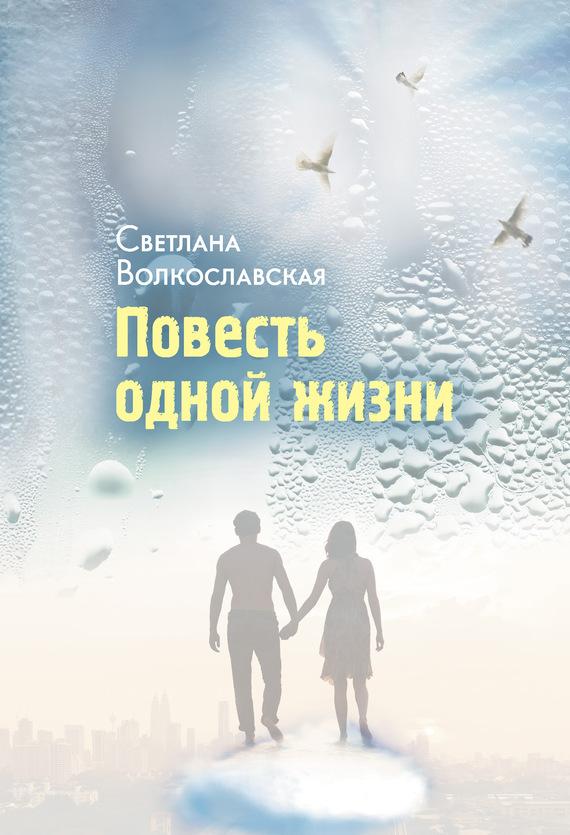 Светлана Волкославская: Повесть одной жизни