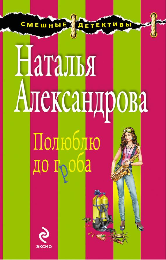 Наталья Александрова: Полюблю до гроба