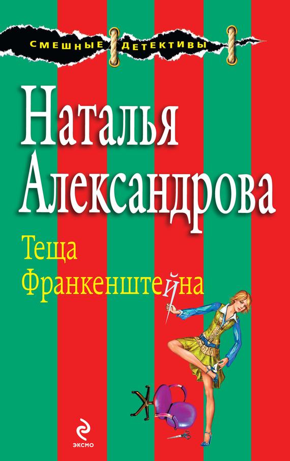 Наталья Александрова: Теща Франкенштейна