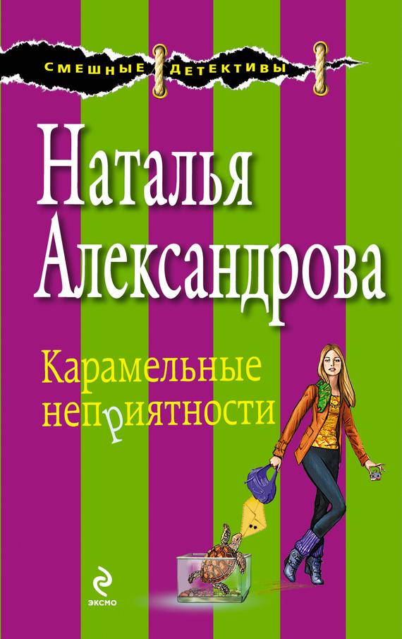 Наталья Александрова: Карамельные неприятности