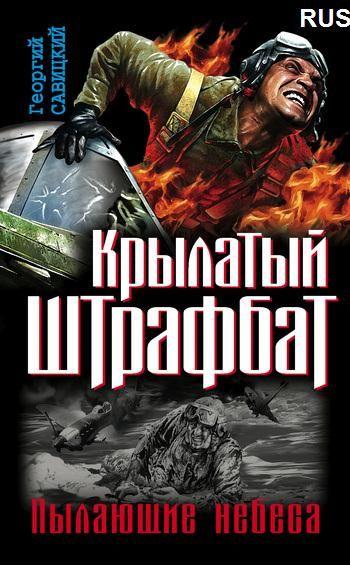 Георгий Савицкий: Крылатый штрафбат. Пылающие небеса