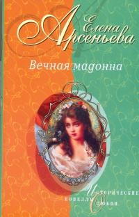 Елена Арсеньева: Вечная мадонна
