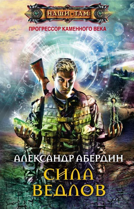 Александр Абердин: Сила ведлов