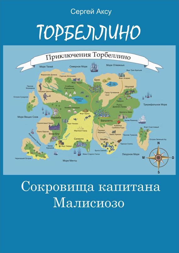 Сергей Аксу: Сокровища капитана Малисиозо