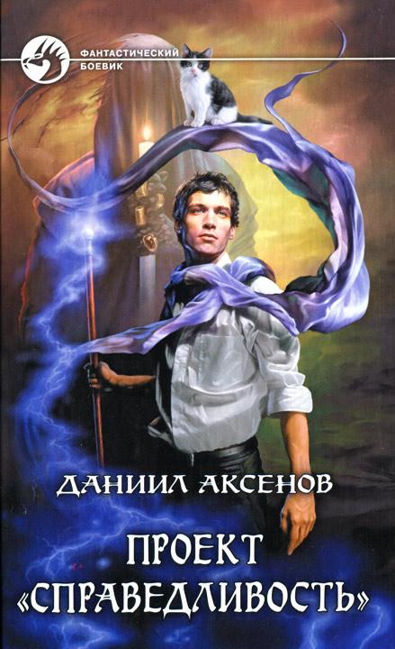 Даниил Аксенов: Проект «Справедливость»