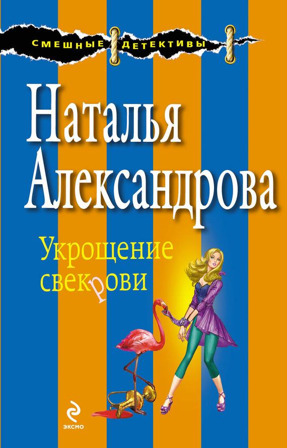Наталья Александрова: Укрощение свекрови