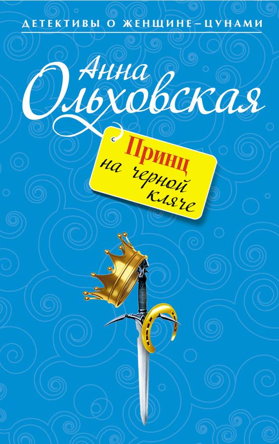 Анна Ольховская: Принц на черной кляче