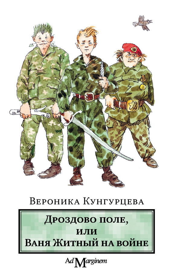 Вероника Кунгурцева: Дроздово поле, или Ваня Житный на войне