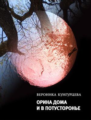 Вероника Кунгурцева: Орина дома и в Потусторонье