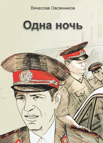 Вячеслав Овсянников: Одна ночь