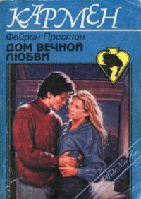 Фейрин Престон: Дом вечной любви