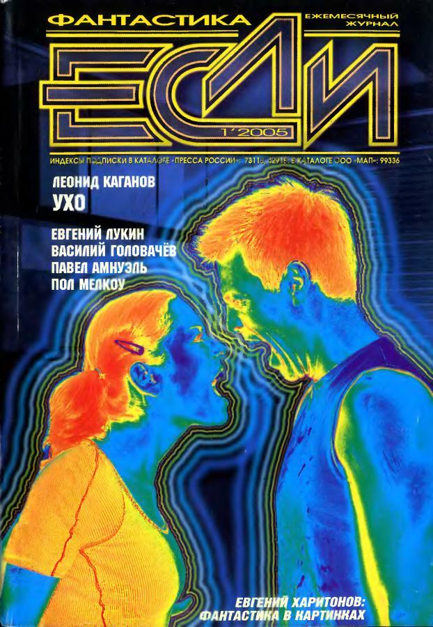 Песах Амнуэль: «Если», 2005 № 01 (143)