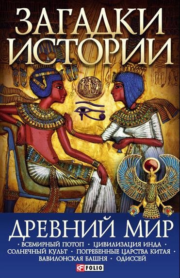 Анна Ермановская: Древний мир